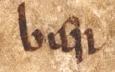 Beowulf - baer.jpg