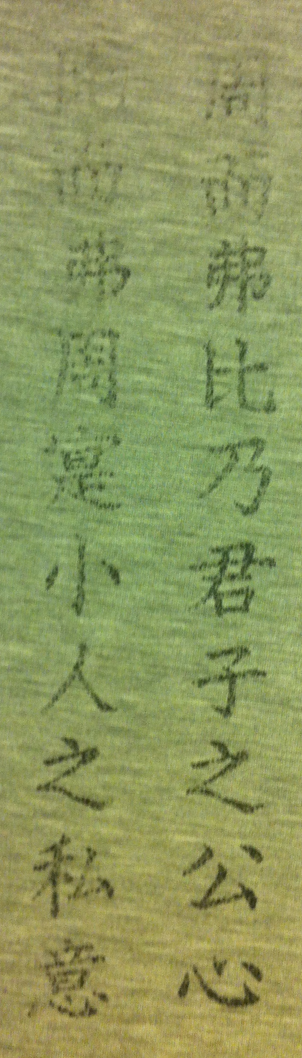 Cloth Calligraphy from Korea