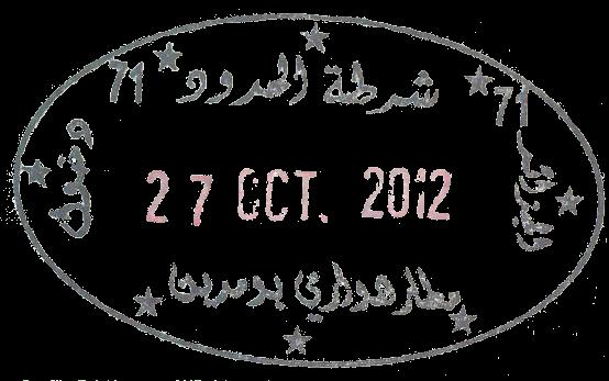 Algeria FileEntry Stemp Of Houari Boumediene Airport