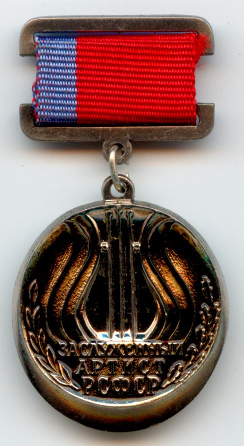 Honoured Artist of RSFSR medal.jpg