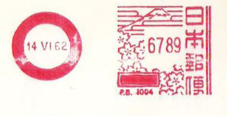 Japan stamp type AA7.jpg