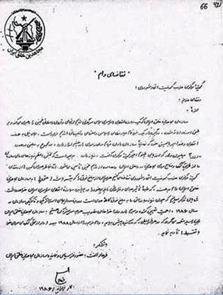 letter in Persian requesting that the Central Committee of the Communist Party of the Soviet Union lend any amount of money (up to US$300,000,000) to the Mujahedin Organization and requesting that the supporters of the Mujahedin Organization be allowed to cross the Soviet-Iranian border and be granted a temporary asylum; memorandum to the TsK KPSS from Olfat Letter from the People's Mujahedin of Iran to the Communist Party of the Soviet Union.jpg