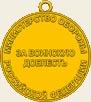 Medal Za voinskuyu doblest 1 stepeni back.jpg