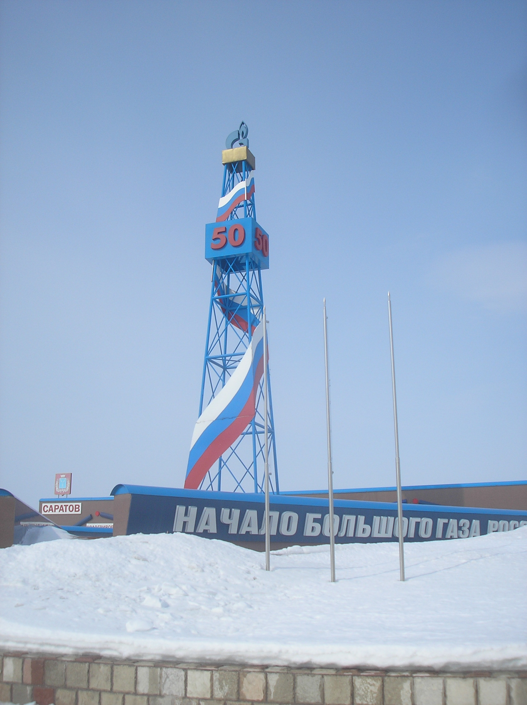 Tower Fuel Rule : File monument of the first gas tower in elshanka g
