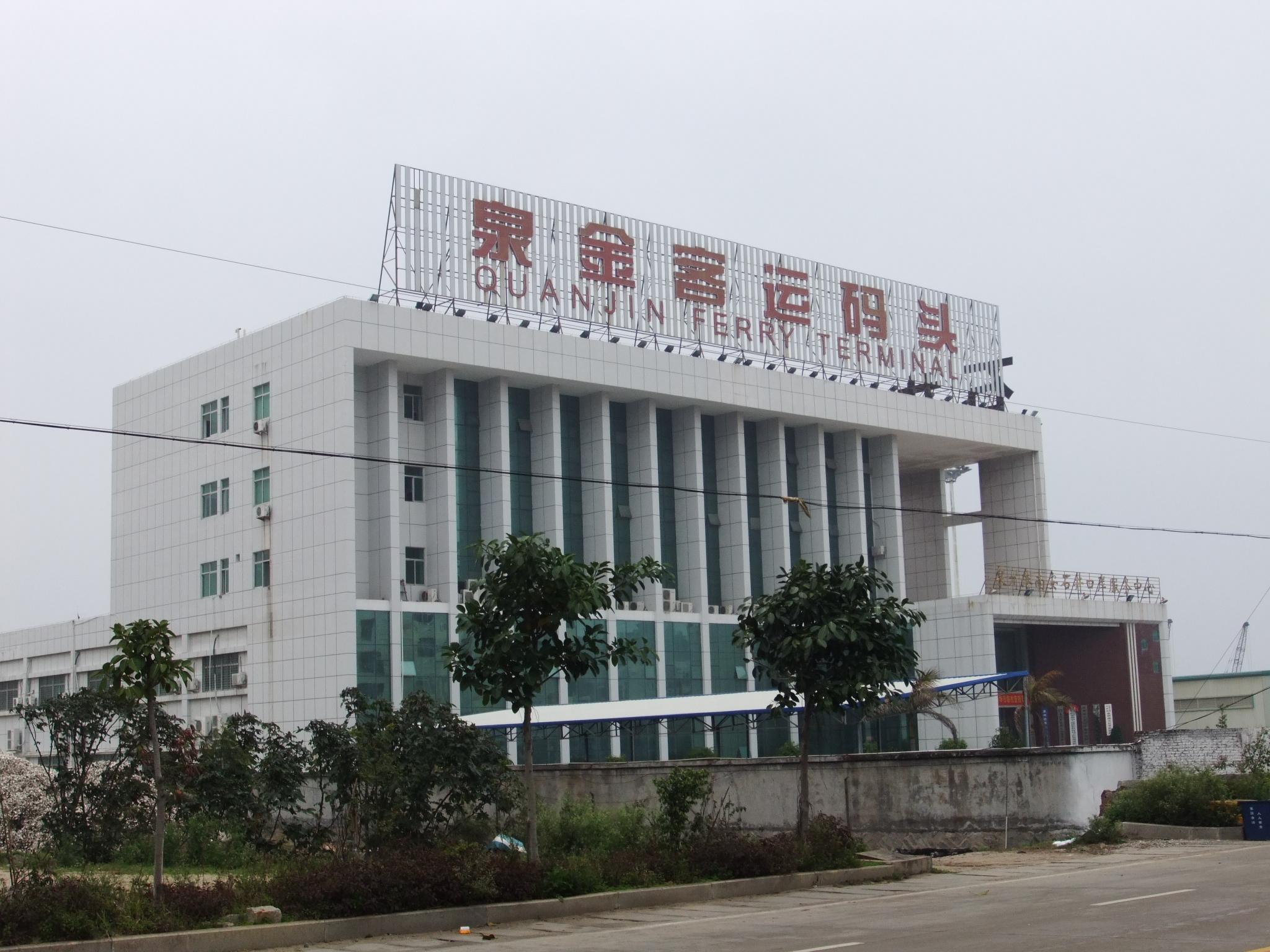 Quanzhou-Jinmen Ferry Terminal in Shijing