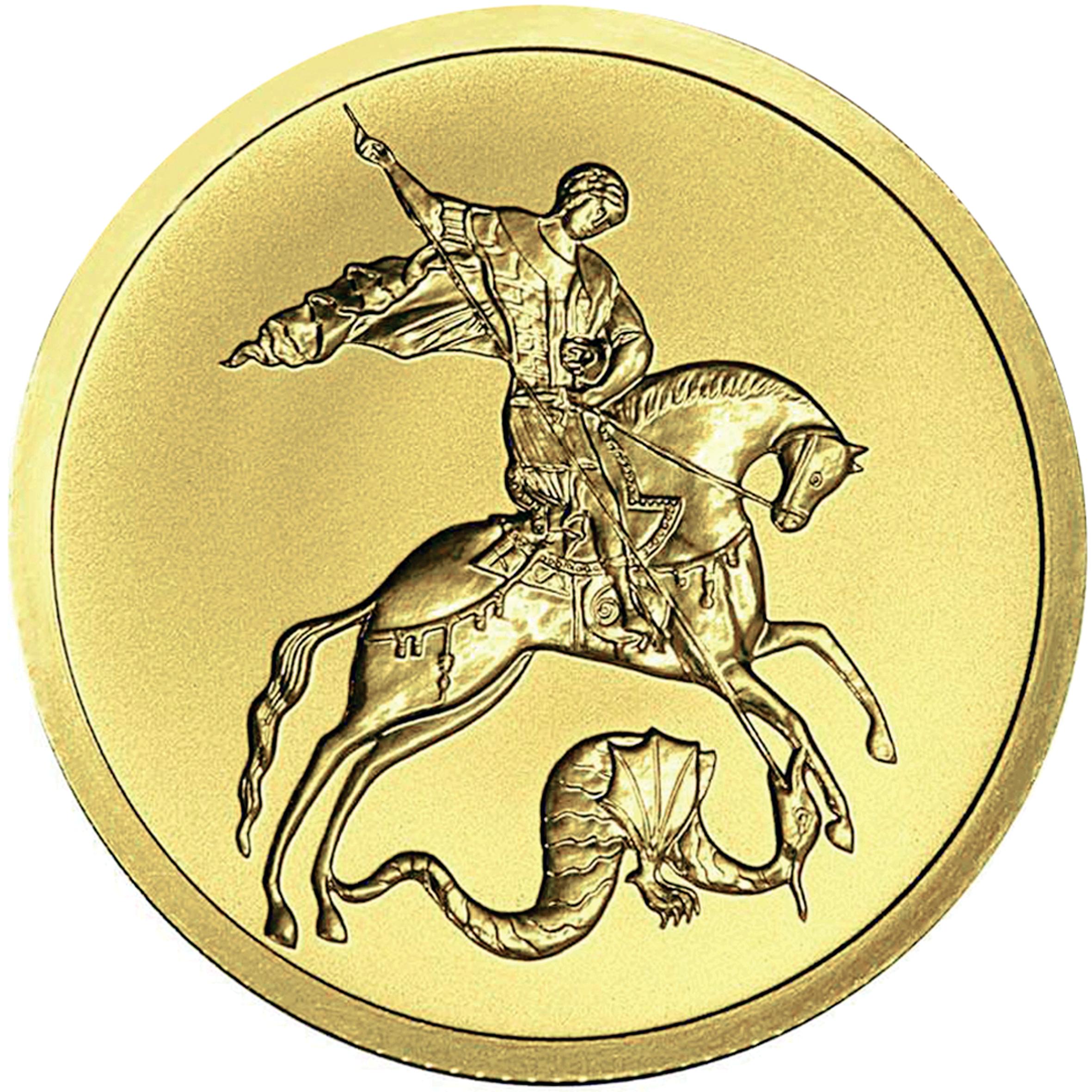 Монеты россии георгий победоносец украинские монеты 2005 года