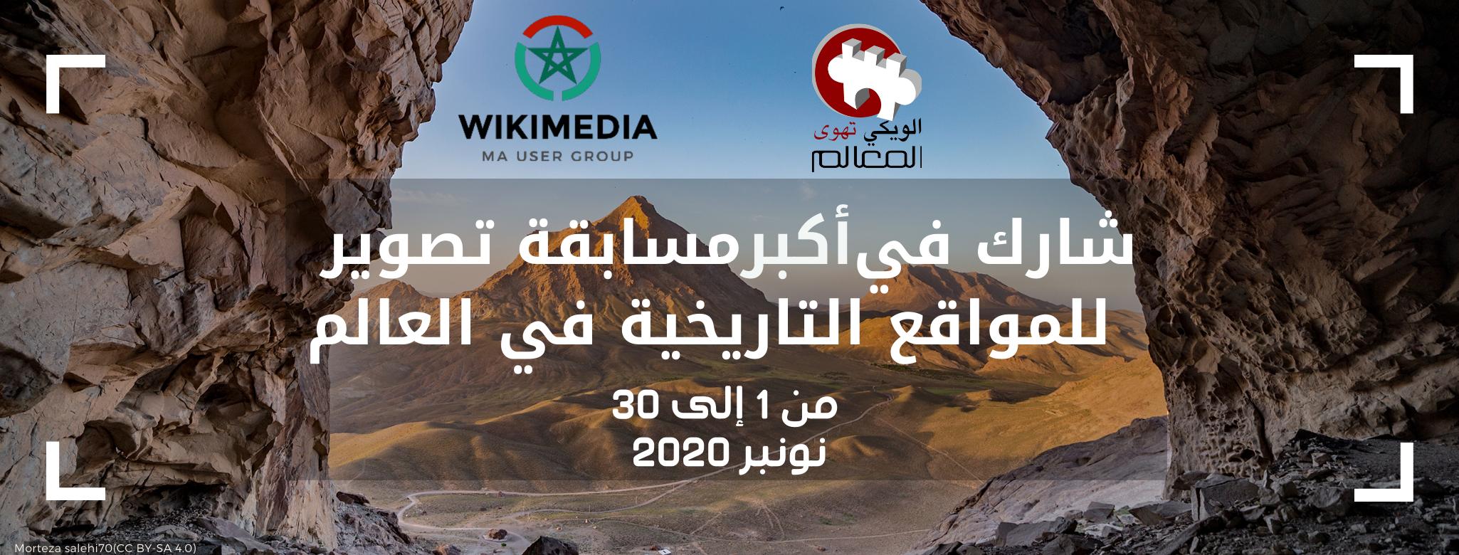 hereby publish it under the following license: English WLA 2020 MOROCCAN SOCIAL MEDIA COVER 1 author name string: Rachidourkia Wikimedia username: Rachidourkia