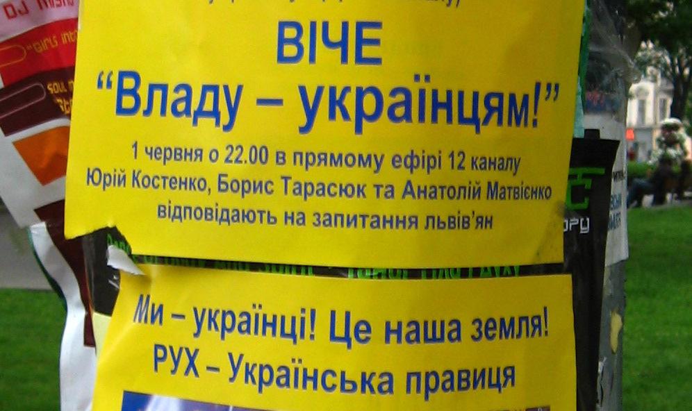 Essay/Term paper: Ukraine