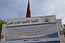 تانوية المغرب العربي مستي سيدي افني.jpg