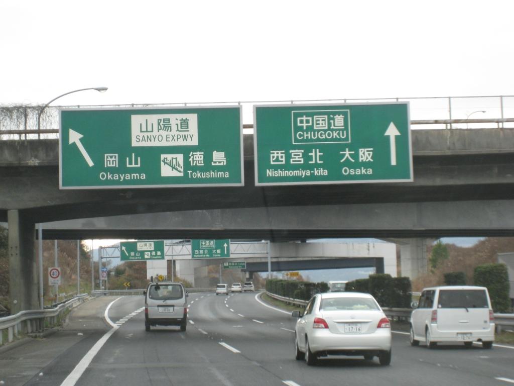 ファイル:神戸ジャンクション ...