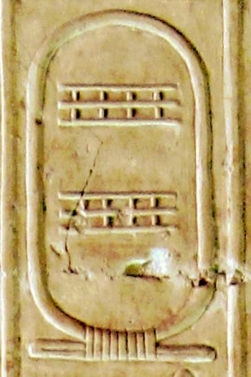 Land Irrigated Hieroglyph Wikipedia