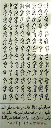 Names of god wikipedia 99 names of allah in chinese sini script ccuart Choice Image