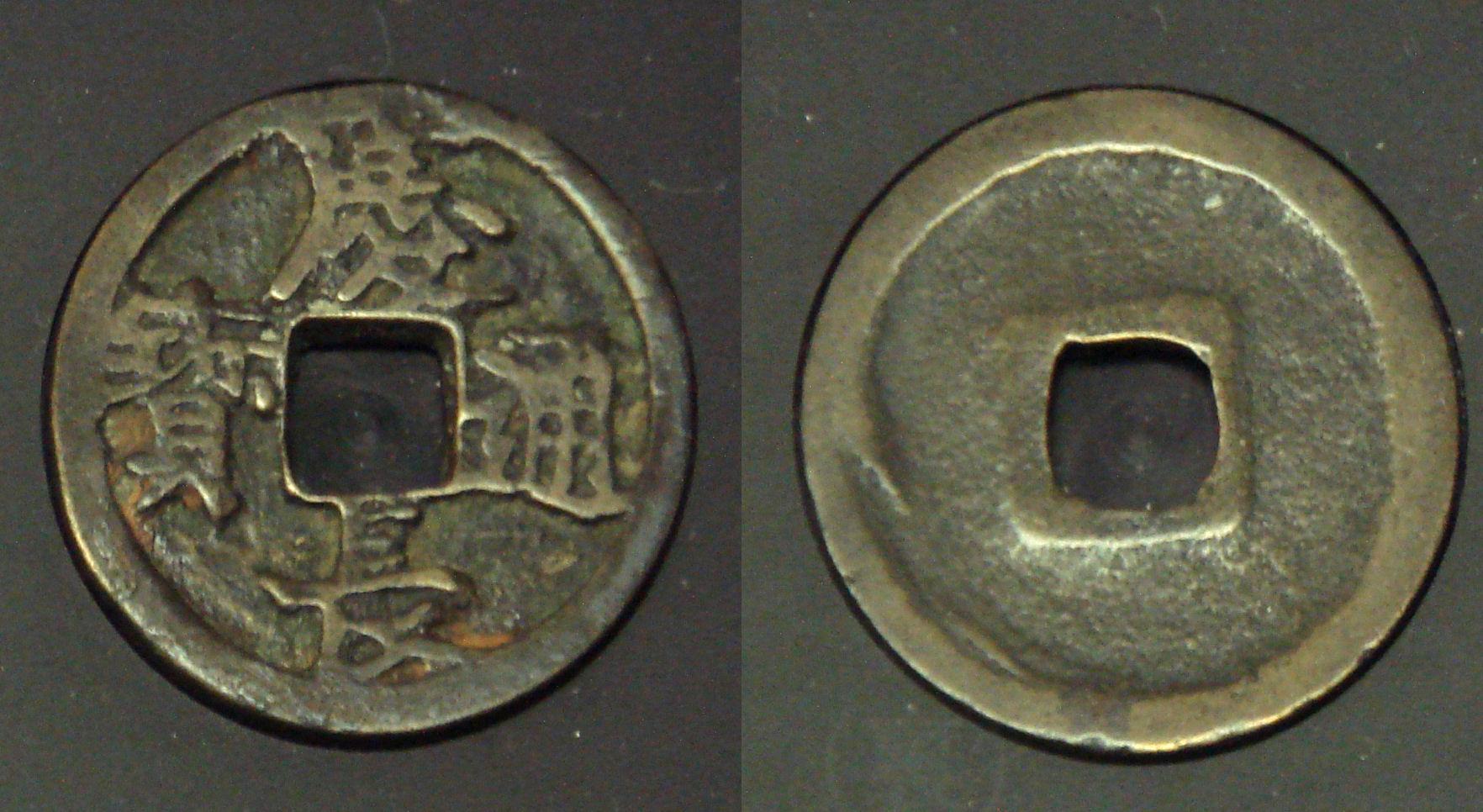 Les systèmes monétaires de Samudra Keichou_Tsuuhou_coin