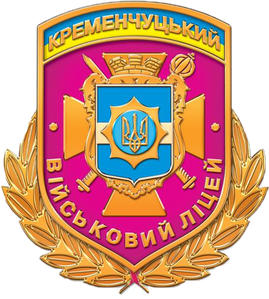 Kremenchuk Military Lyceum Coat Of Arms.png