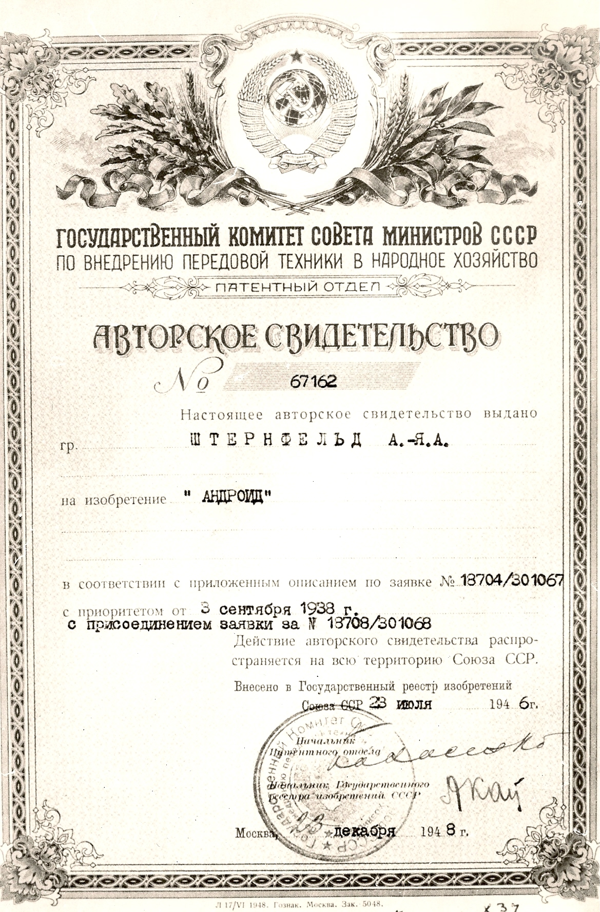 File:Sternfeld Certificate Android.jpg - Wikimedia Commons