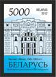 2012. Stamp of Belarus 05-2012-m-911.jpg