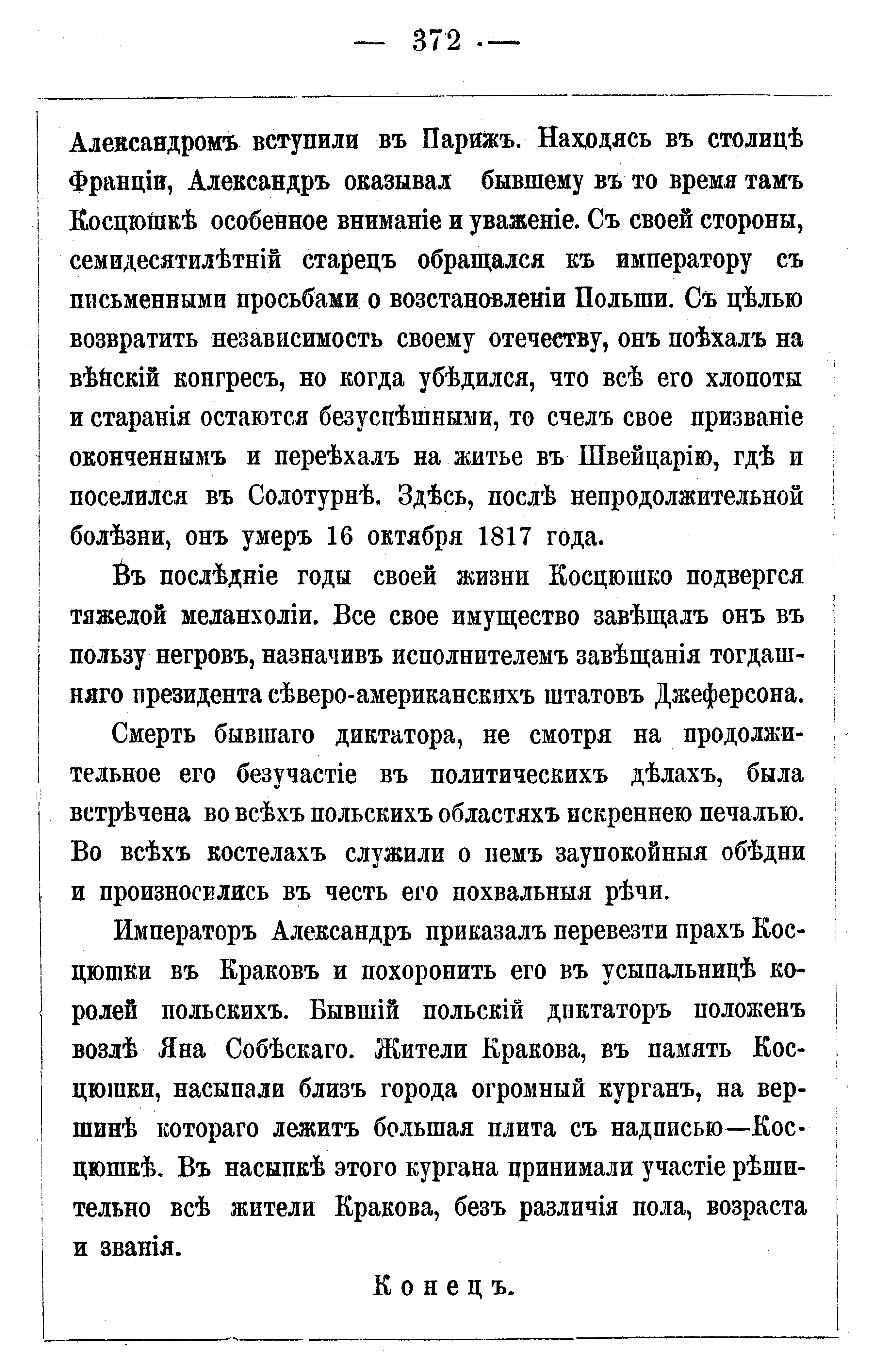 https://upload.wikimedia.org/wikipedia/commons/f/fb/Evgeny_Petrovich_Karnovich_-_Essays_and_Short_Stories_from_Old_Way_of_Life_of_Poland-372.png