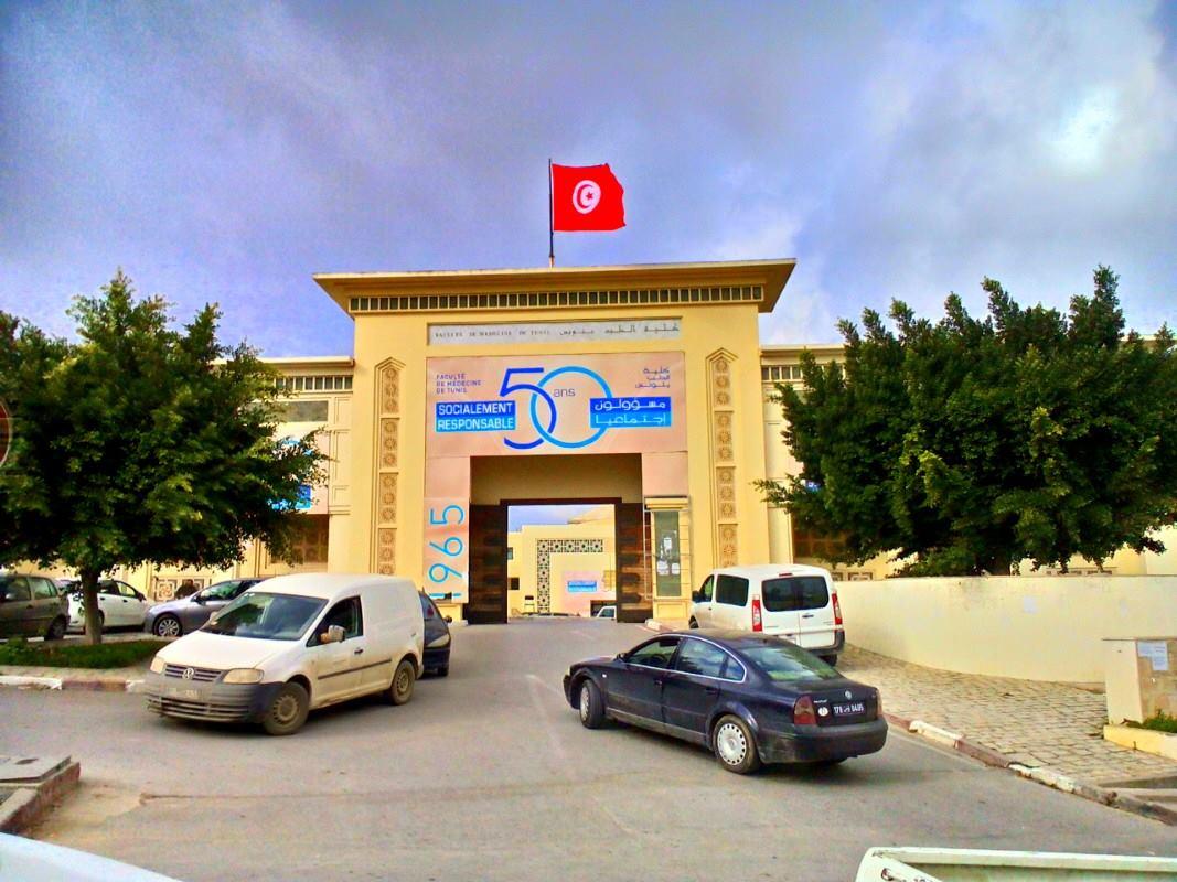 Faculté de Médecine de Tunis كلية الطب بتونس.jpg