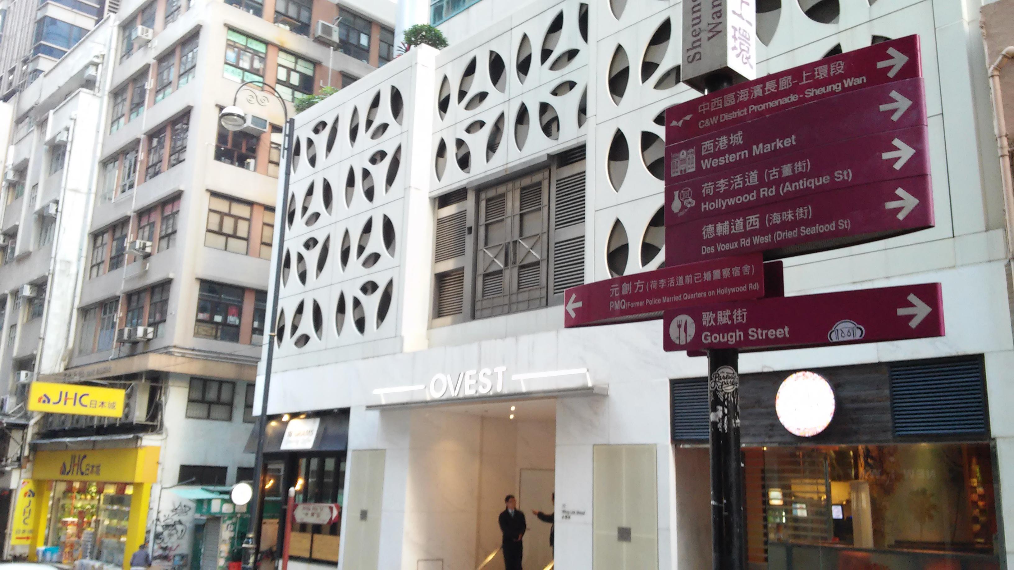 file:hk sheung wan 71-77 wing lok street skyline commercial