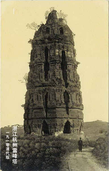 Tập tin:Leifeng Pagoda 1910.jpg