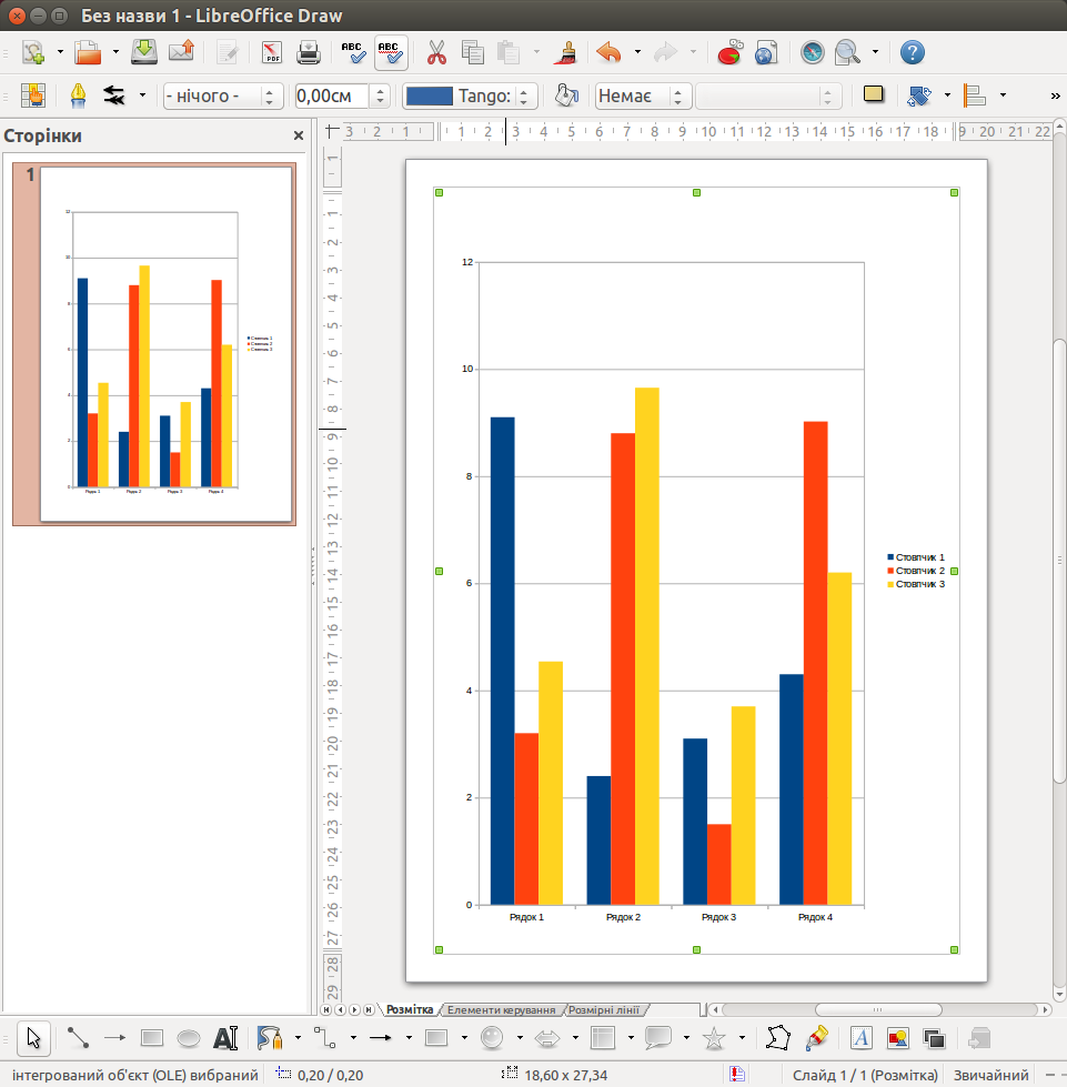 File:LibreOffice 4 2 Draw - Uk png - Wikimedia Commons