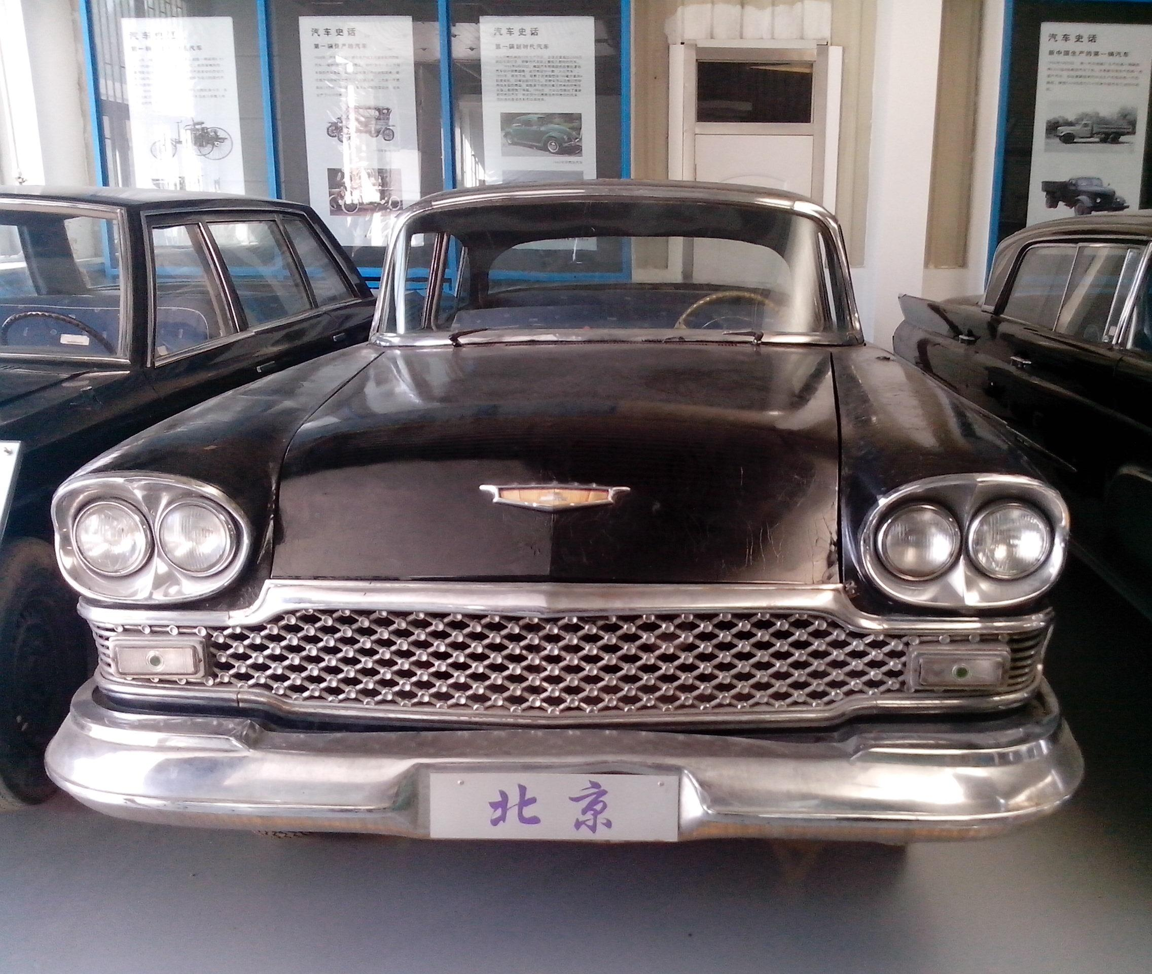 File:1960 Beijing luxury car.jpg - Wikimedia Commons