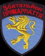 5-й БТрО ЗСУ «Прикарпаття».png