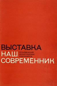 Каталог выставки