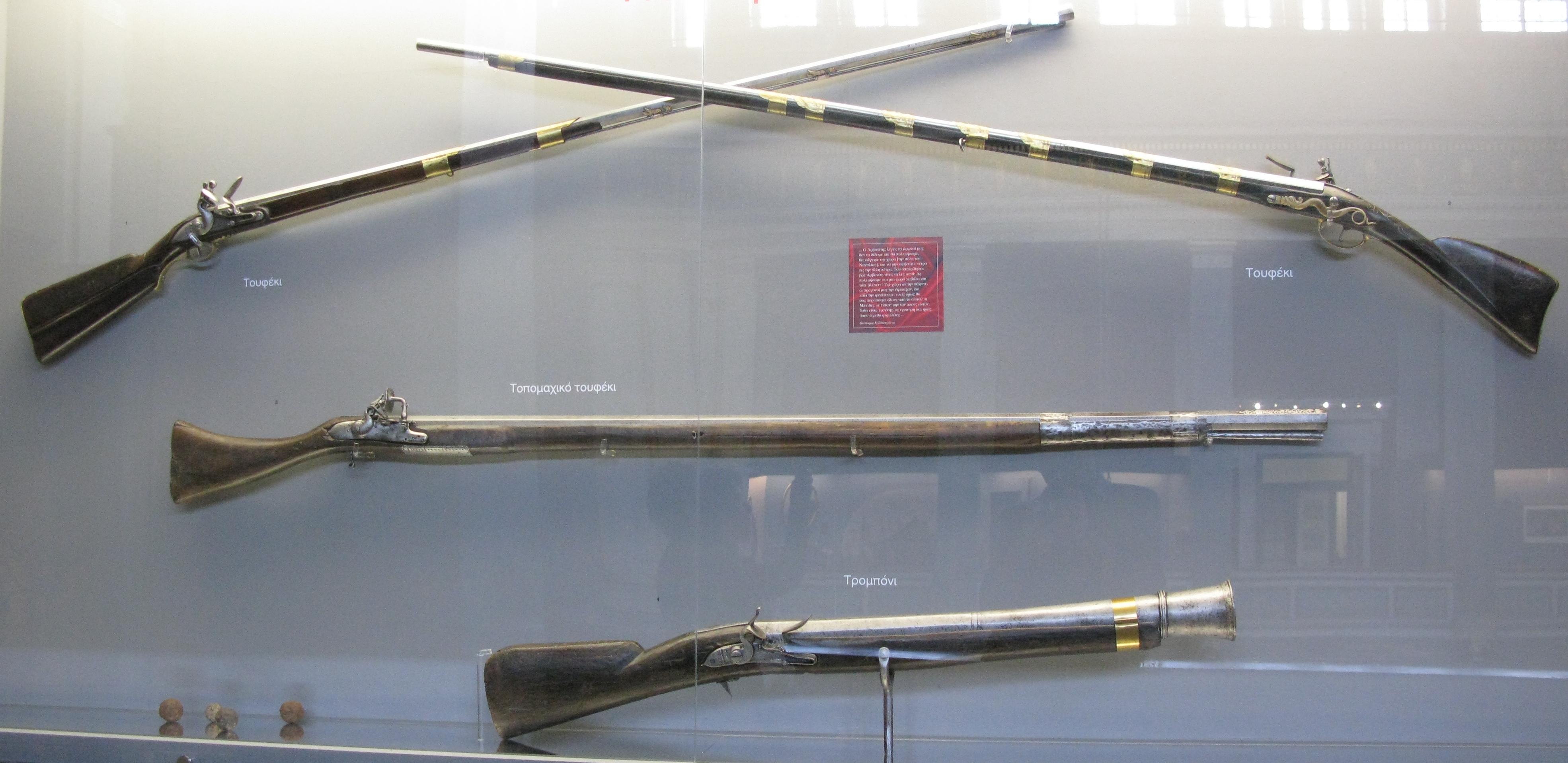 File:Firearms, National Historical Museum, Athens, Greece