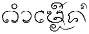 Antiguo alfabeto Kham Muang
