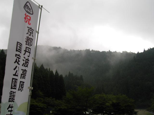 Kyoto Tambakogen Quasi-National Park1.jpg