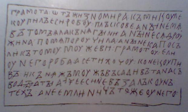 File:Proris Novgorod 109.png