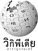 ไฟล์:Wikipedia-logo-th.png