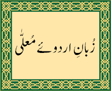 "The phrase Zabān-i Urdū-yi Muʿallā (""the language of the exalted camp"") written in Nastaʿlīq script."