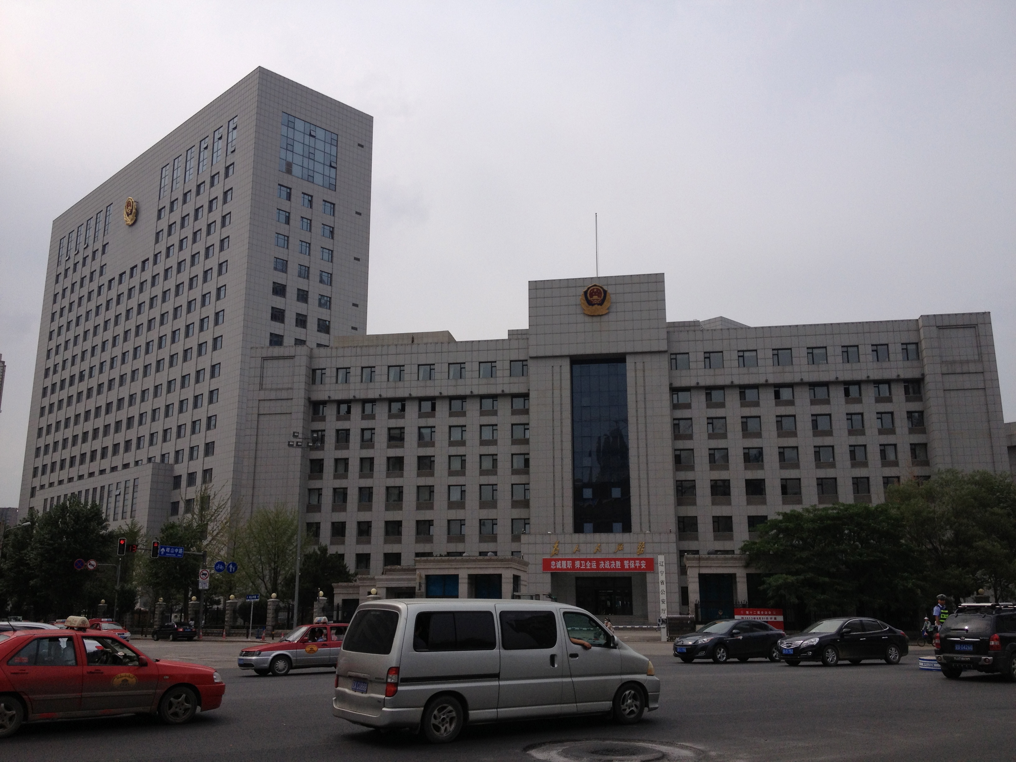 辽宁省公安厅外景.jpg
