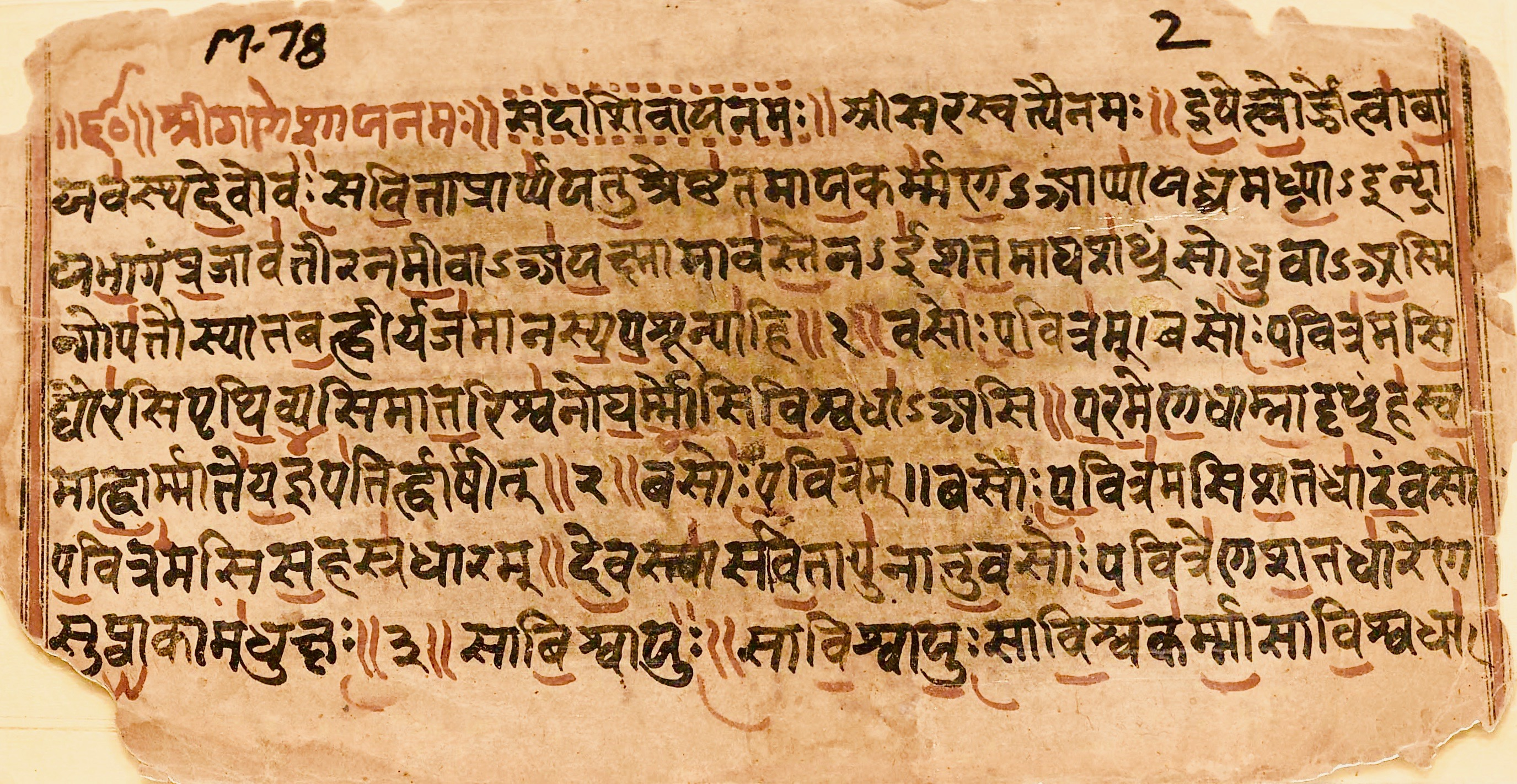 Sanskrit Of The Vedas Vs Modern Sanskrit: File:1200-1000 BCE, Vajasneyi Samhita Sample I, Shukla