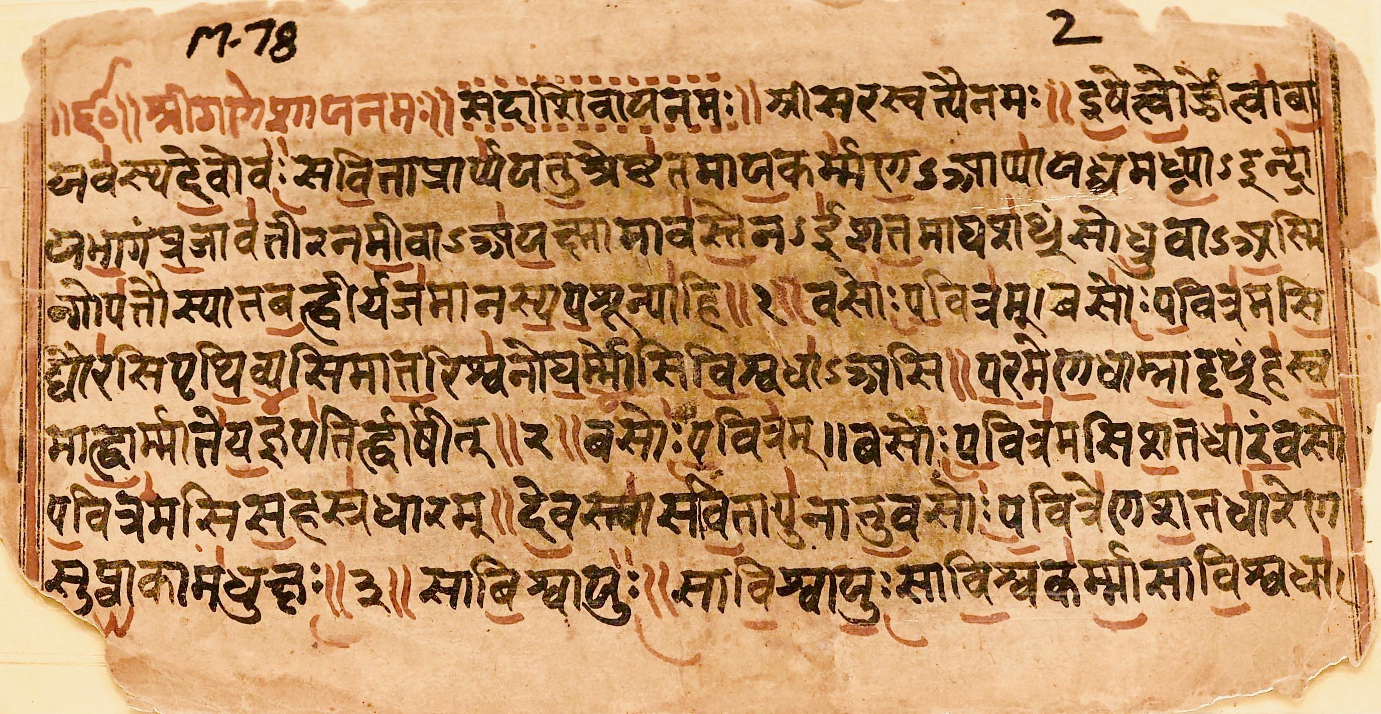 Samhita pdf bhrigu marathi