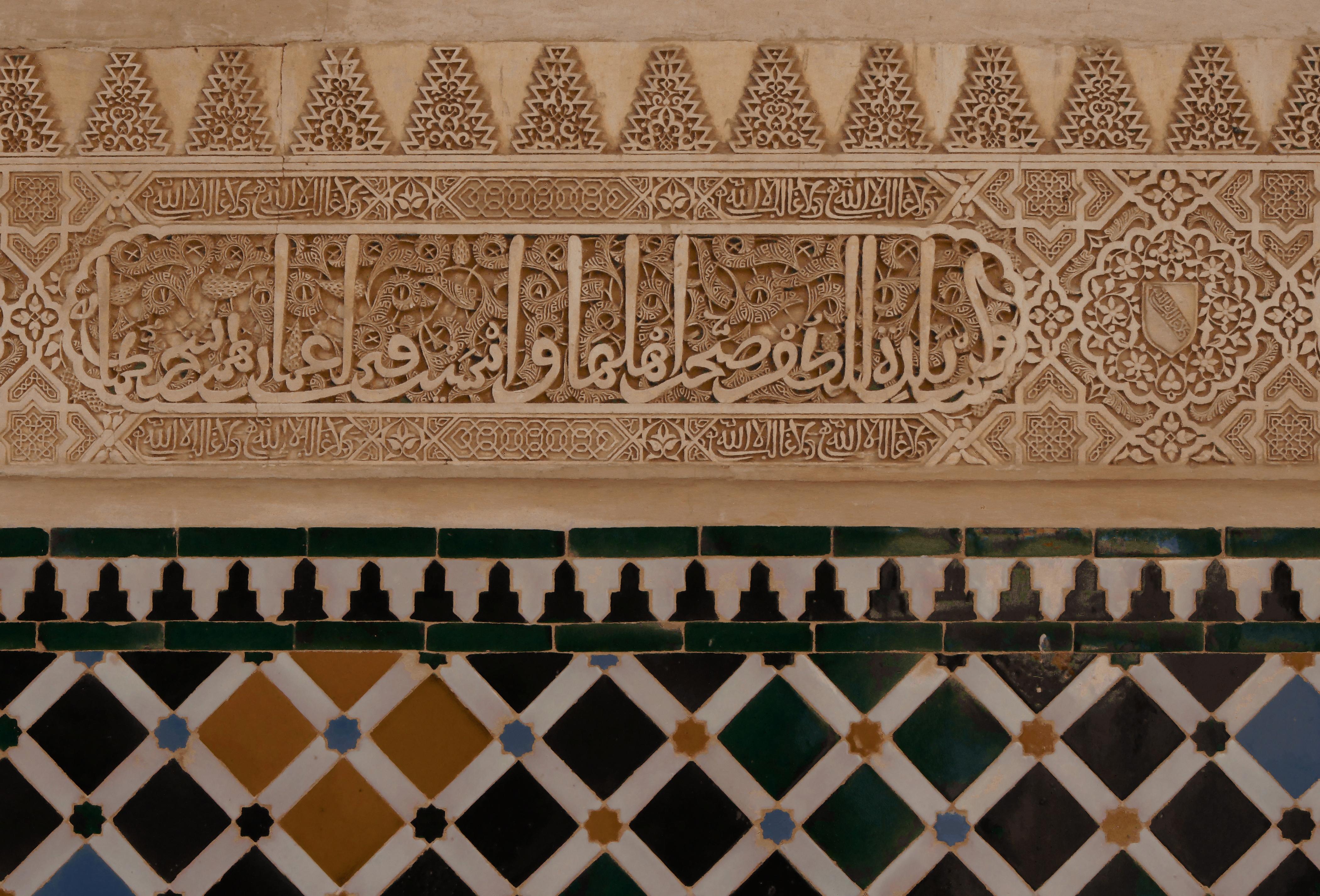 File arabesk alhambra wikimedia commons - Decoracion granada ...