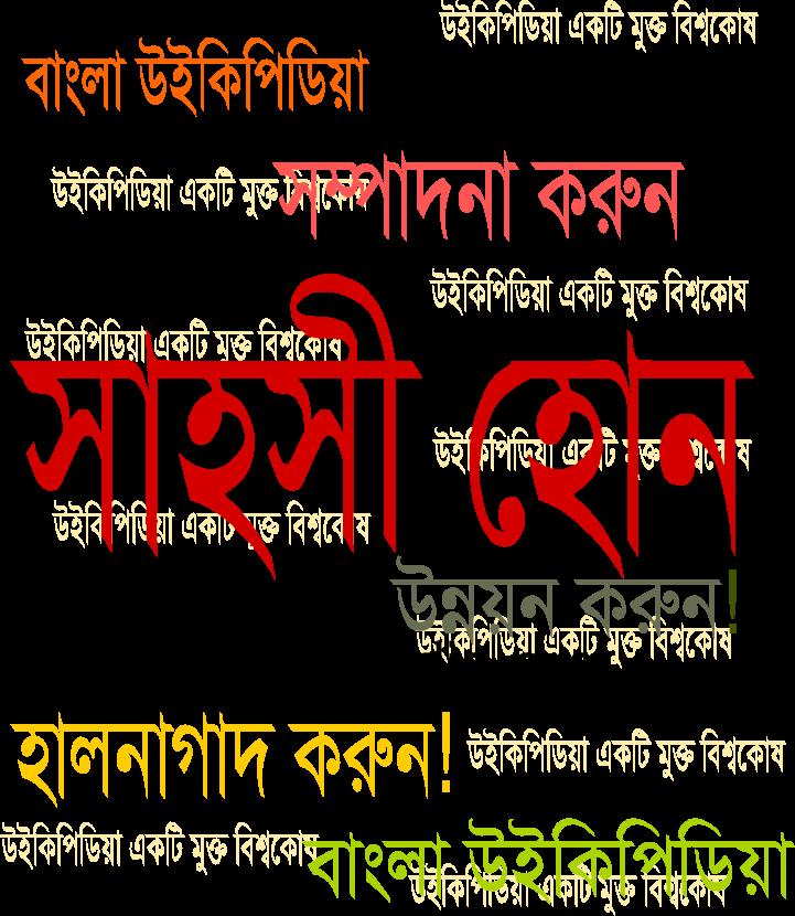 বাংলা উইকিপিডিয়া সম্পাদনায় সাহসী হোন!