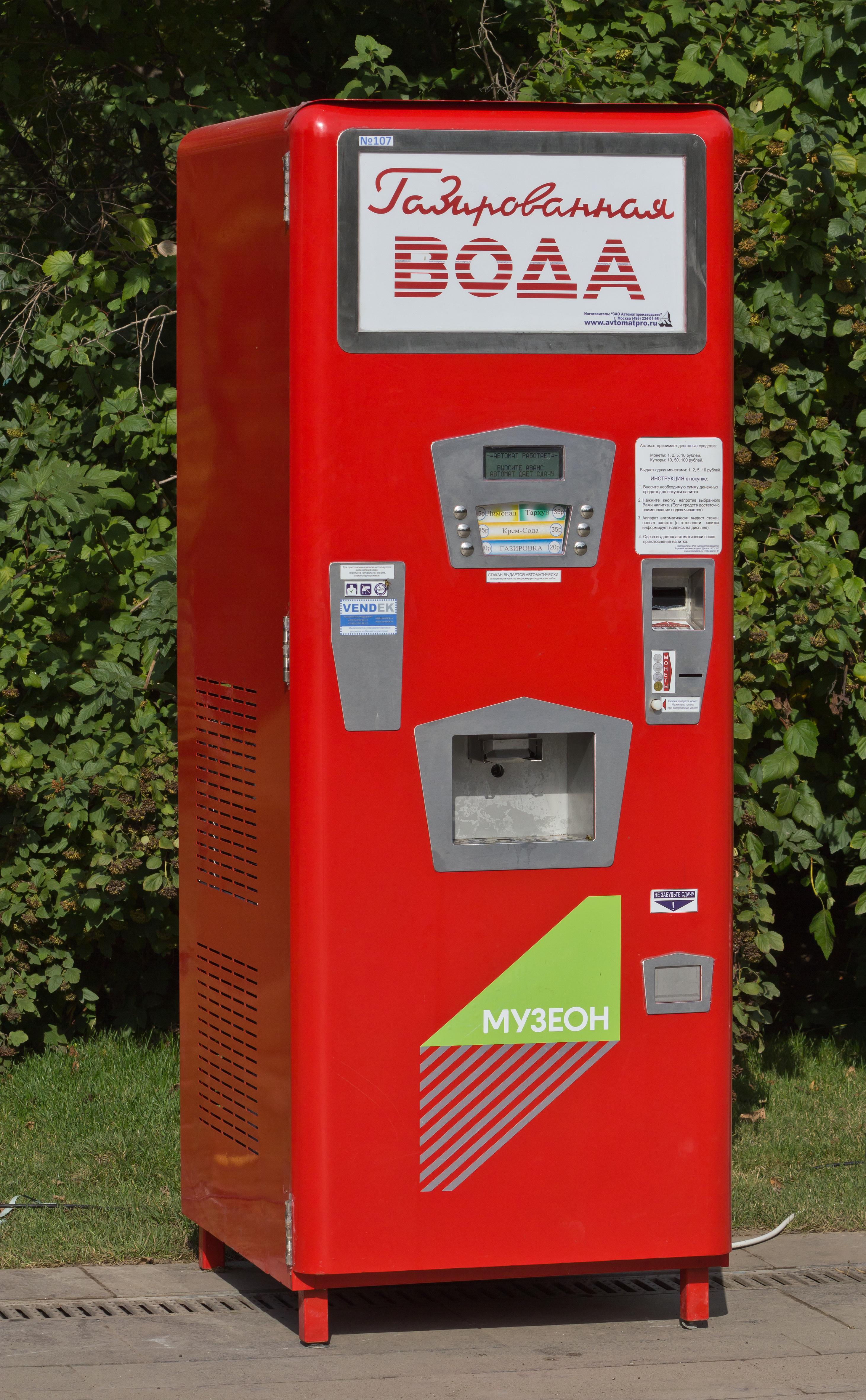 Советский автомат монеты правления николая 2