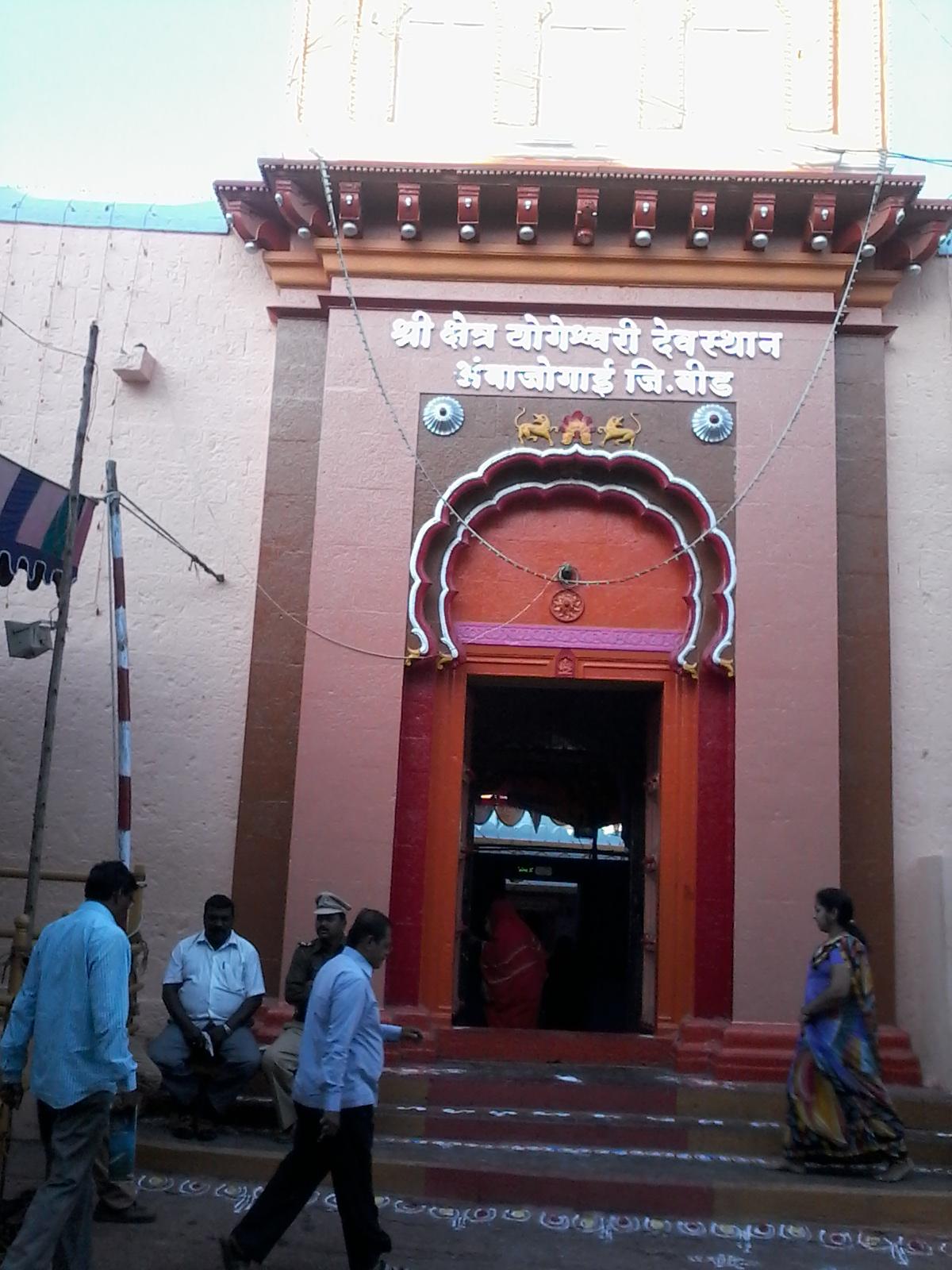 Ambajogai Yogeshwari Mata Mandir Timing, History, Phone