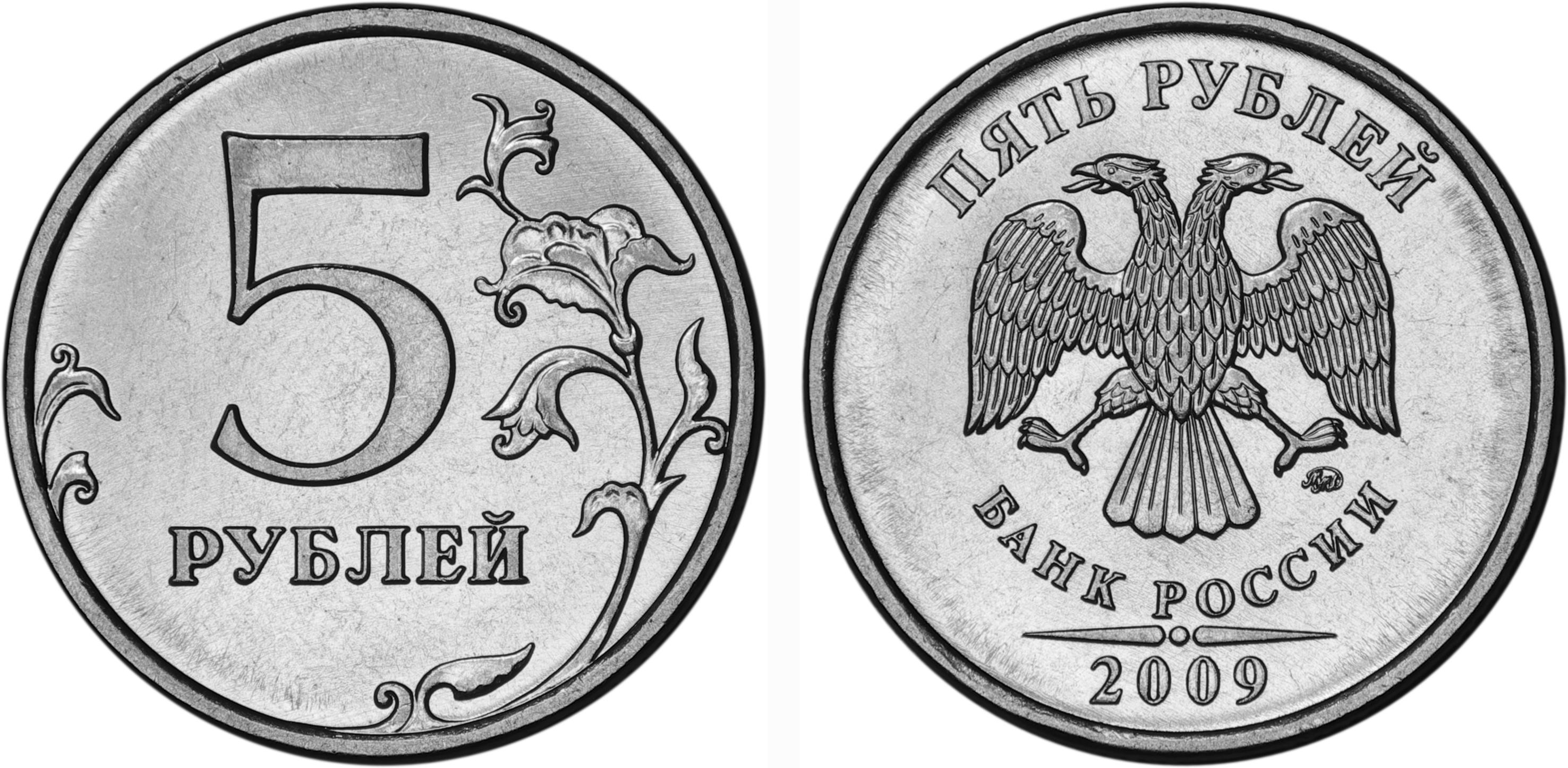 5 рублей. фото
