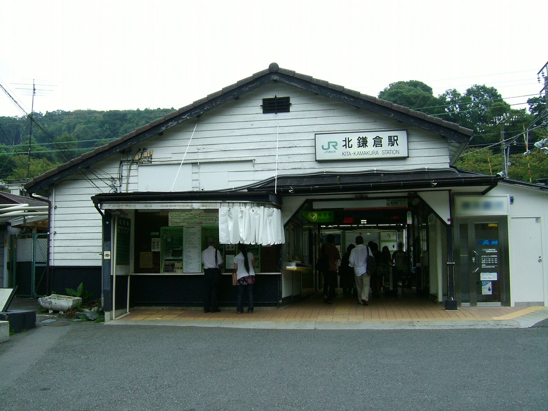 기타카마쿠라 역