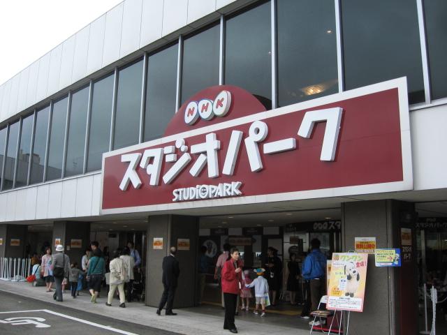NHK Studio Park 03