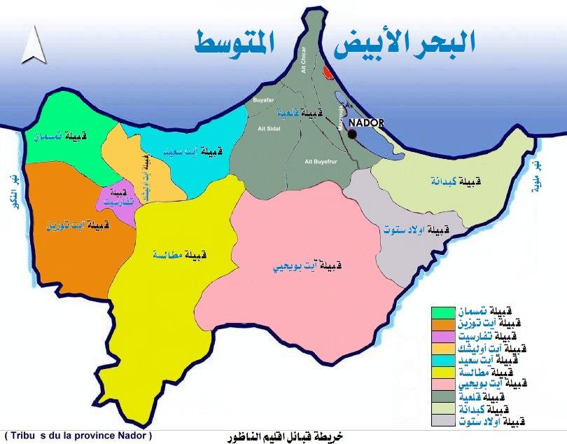 اقليم الناظور بالمغرب  Nador-tribus