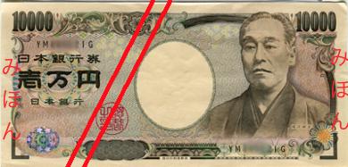 billete de 10000 yenes frente