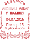 1128 - special postmark.png