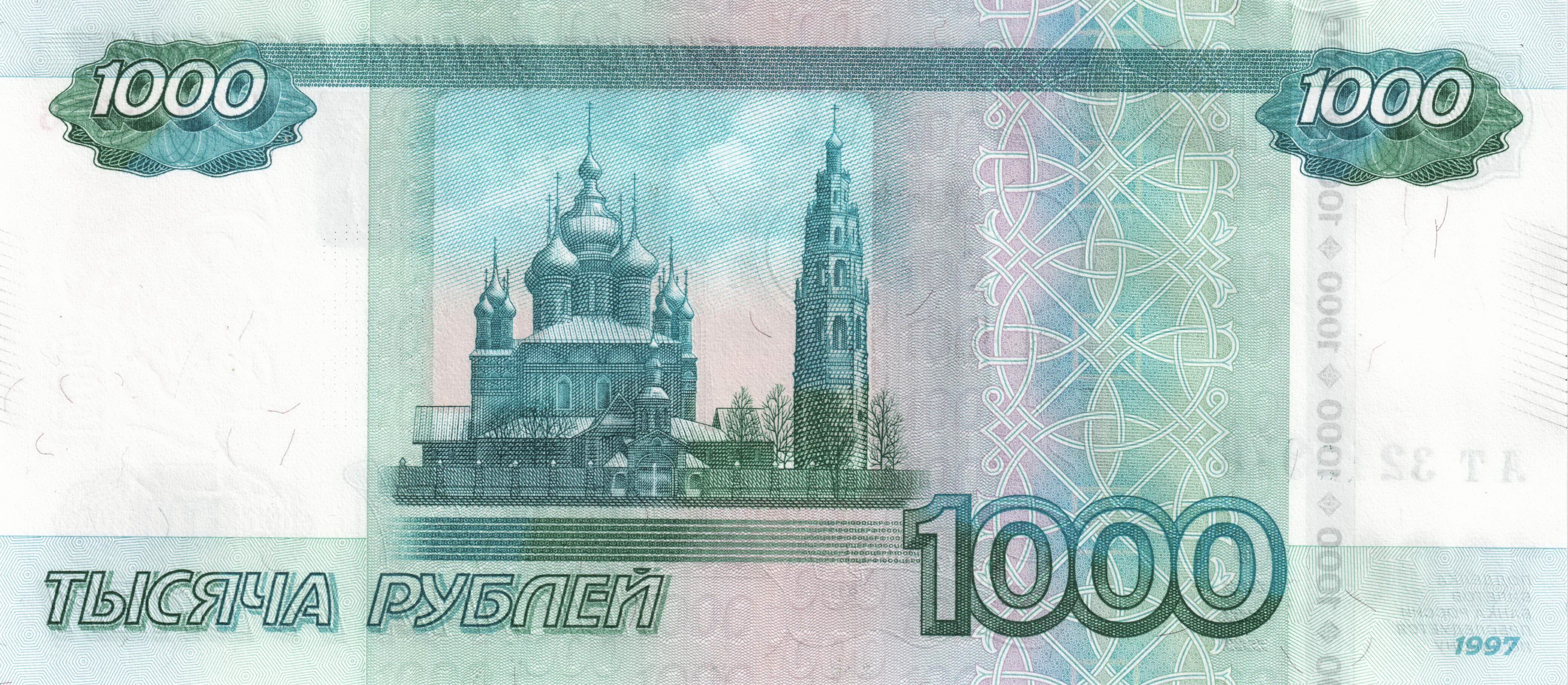 Изображение - Кто изображен на 1000 рублевой купюре Banknote_1000_rubles_2010_back