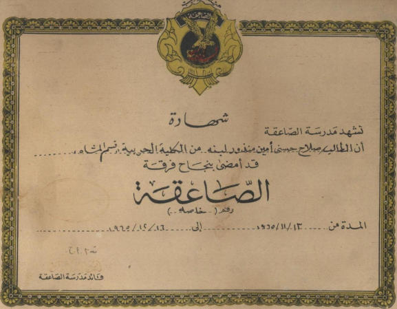 File:Egypt Saeiqa commando school certif.jpg - Wikimedia Commons