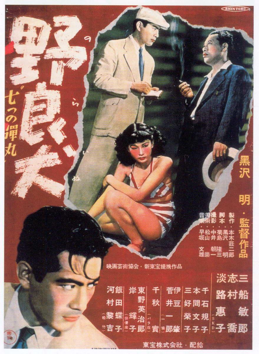 Poster for Akira Kurasawa's Stray Dog